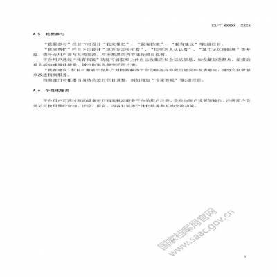 9月1日起施行丨全文《档案移动服务平台建设指南》