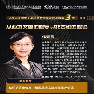 张美芳教授:从西域文献的修复寻找古纸的踪迹