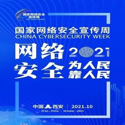 汇总!关于档案网络与信息安全的领导讲话、法规标准集合