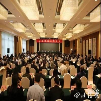 四川省档案工作会议在成都召开