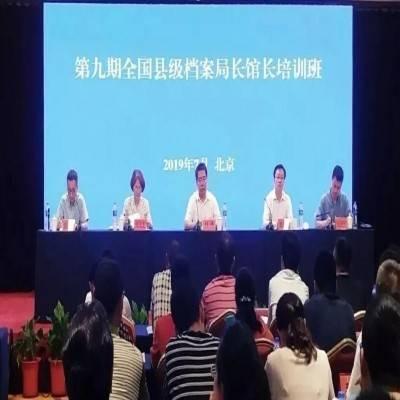 第九期全国县级档案局长馆长培训班在京举行
