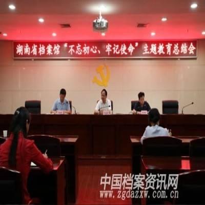 """湖南省档案馆召开 """"不忘初心、牢记使命""""主题教育总结会"""