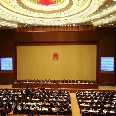 最新!档案法修订草案首次提请全国人大常委会审议