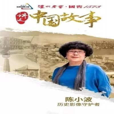 历史影像的守护者——新华社陈小波
