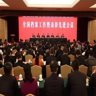 全文来了!李明华局长在全国档案工作暨表彰先进会议上的讲话