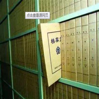 2019年北京市档案工作亮点回眸