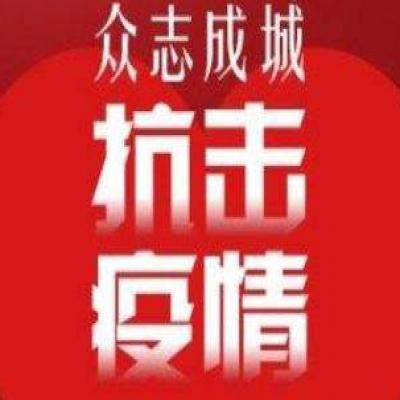 北京市档案馆征集新冠肺炎防控档案资料