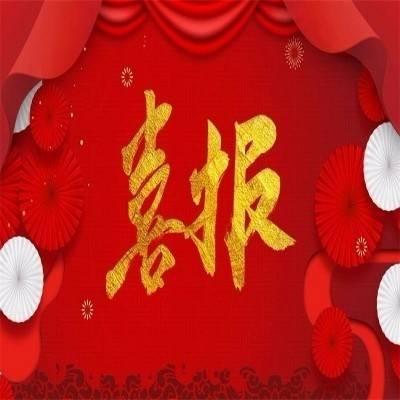 喜讯 | 融安特中标潍坊市公安局潍城分局业务技术用房档案室建设采购项目