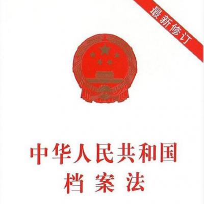 全文!新修订的《中华人民共和国档案法》