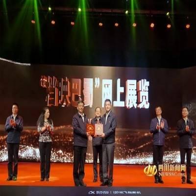 川渝档案馆爱国主义教育基地讲解员风采大赛在蓉举行