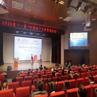 """第十一届""""中国电子文件管理论坛""""在京举行,《数据管理中的文件档案与内容管理白皮书》正式发布"""