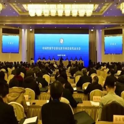 中国档案学会第九次全国会员代表大会在京召开