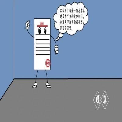 什么是军队档案工作?一组漫画带你了解