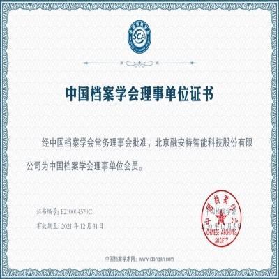 北京融安特被批准为中国档案学会理事单位会员