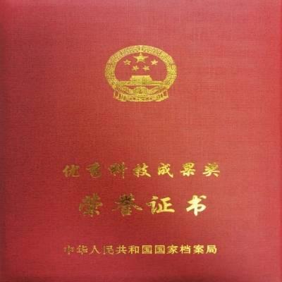 喜讯!融安特荣获国家档案局优秀科技成果二等奖