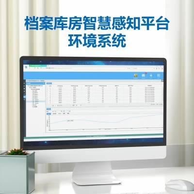 档案库房智慧感知平台环境系统