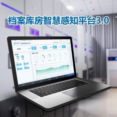 档案库房智慧感知平台3.0
