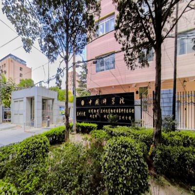 中国科学院西北生态环境资源研究院