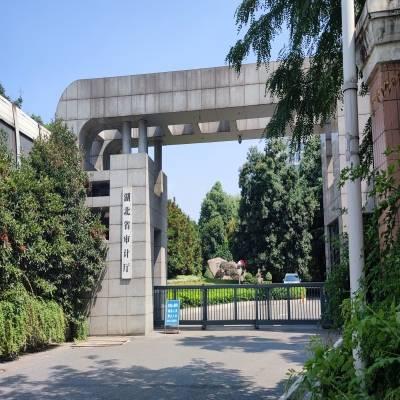 喜讯 - 湖北省审计厅档案室建设项目再获好评
