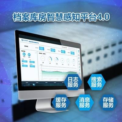档案库房智慧感知平台4.0