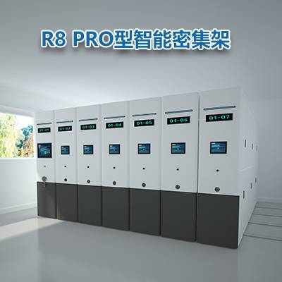 R8Pro 智能密集架