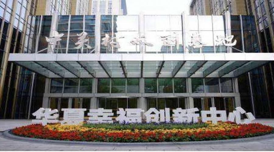 华夏幸福财务共享中心