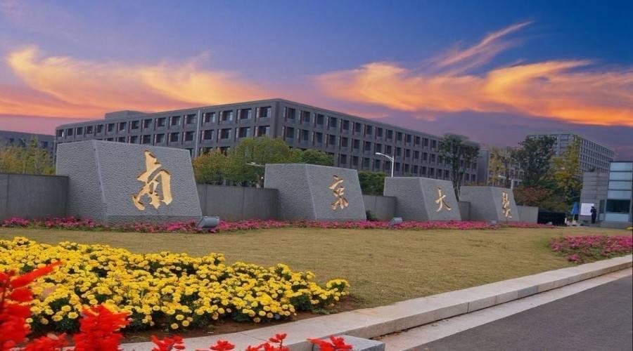南京大学档案馆